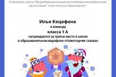 Gramota_Ilya_Kotsofana_klassa_1_A_team_place_in_school_marathon_b2t_5-1