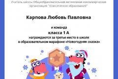Gramota_Karpova_Lyubov_Pavlovna_klassa_1_A_place_in_school_marathon_b2t_5