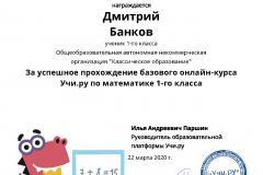 Diplom_Dmitriy_Bankov_11320993