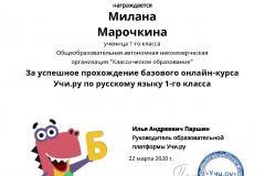 Diplom_Milana_Marochkina_113210005