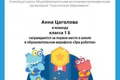 Gramota_Anna_Tsagolova_klassa_1_B_team_place_in_school_marathon_b2t_4
