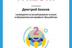 Gramota_Dmitriy_Bankov_place_in_school_marathon_b2t_4
