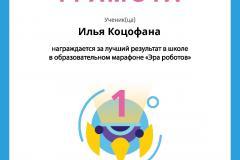 Gramota_Ilya_Kotsofana_place_in_school_marathon_b2t_4