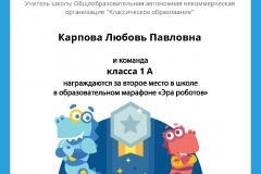 Gramota_Karpova_Lyubov_Pavlovna_klassa_1_A_place_in_school_marathon_b2t_4
