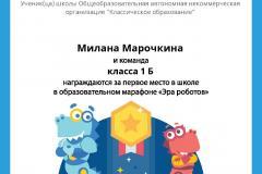 Gramota_Milana_Marochkina_klassa_1_B_team_place_in_school_marathon_b2t_4