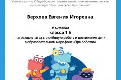 Gramota_Verhova_Evgeniya_Igorevna_klassa_1_B_goal_reached_marathon_b2t_4