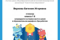 Gramota_Verhova_Evgeniya_Igorevna_klassa_1_B_place_in_school_marathon_b2t_4