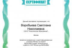 Сертификат-ЯКласс-Воробьева