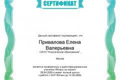 Сертификат_936644