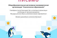 Letter_Verhova_Evgeniya_Igorevna_199154
