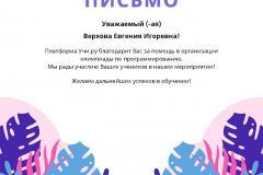 Letter_Verhova_Evgeniya_Igorevna_2640093