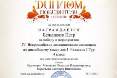 BelyshkovP Rus