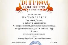 Bjgatov Rus