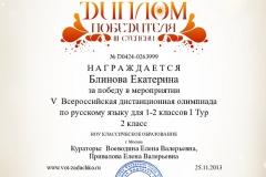 Blinova Rus