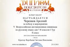 Cherenkov Rus