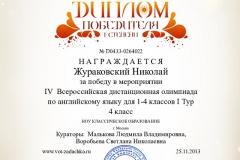 Zhurakovskii Eng