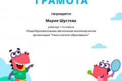 Charter_Mariya_Shustova_