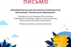Letter_Verhova_Evgeniya_Igorevna_19915