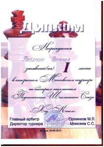 Филянин Даня шахматы