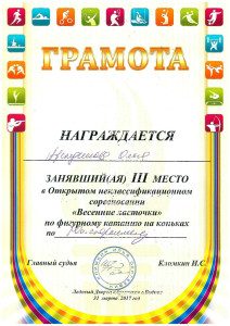 Афендикова