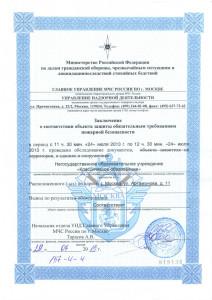 МЧС Артамонова 11