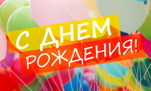 s-dnem-rozhdeniya-17123