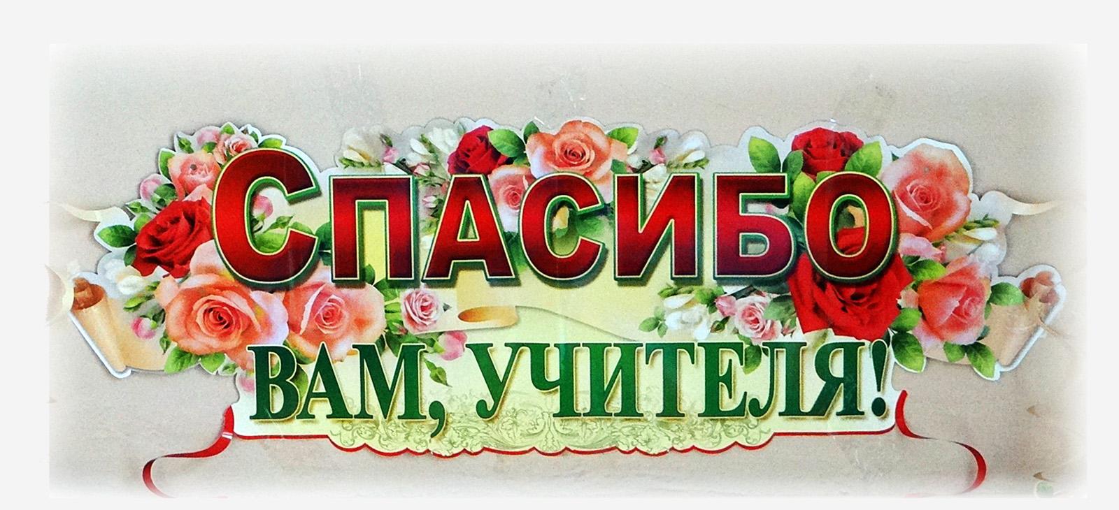 den_uchitelya_04-10-13