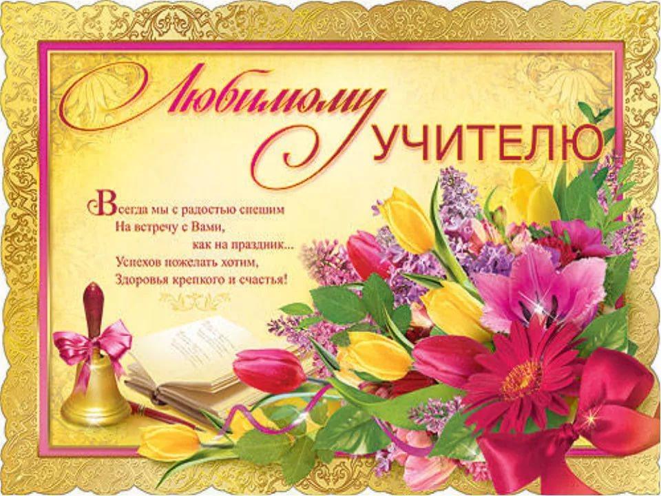 Поздравление с днем рождения учителя от родителей 641