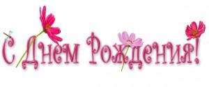 08062015_denmg-rojdeniya