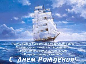 otkritka-muzhchine-na-den-rozhdeniya-3